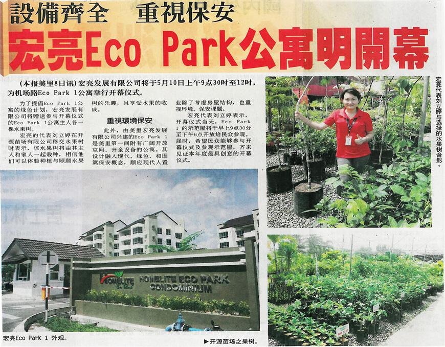 ECO PARK LAUNCHING